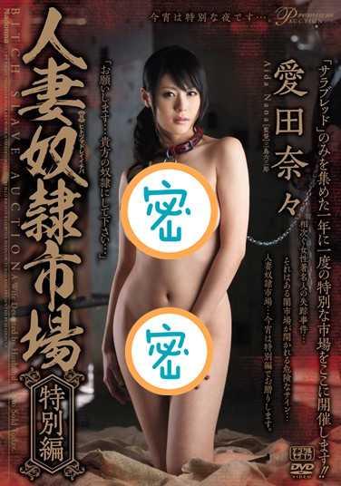 爱田奈奈番号juc-776在线观看
