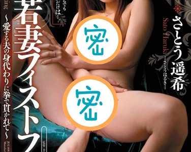 佐藤遥希作品大全 佐藤遥希番号juc-808封面