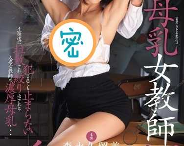 森永久留美作品大全 森永久留美番号jux-262封面