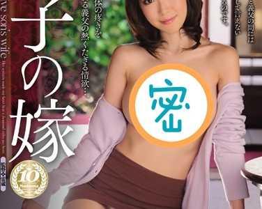 山手栞2018最新作品 山手栞番号jux-306封面