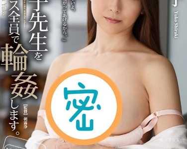 白木优子作品全集 白木优子番号jux-509封面