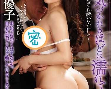 白木优子所有作品下载地址 白木优子番号juy-240封面