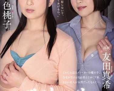 一色桃子作品大全 一色桃子番号juy-443封面