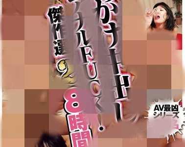 琥珀歌最新番号封面 琥珀歌番号mibd-896封面