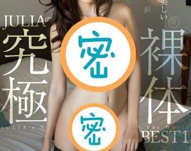 京香julia2019最新作品 京香julia番号mibd-915封面