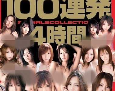 女优100人2019最新作品 女优100人番号onsd-196封面