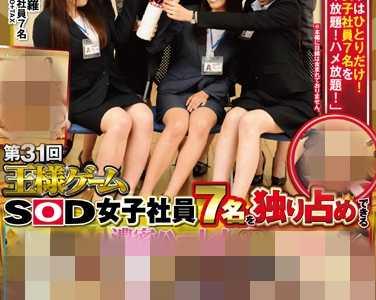 2019最新作品 番号sdmu-136封面