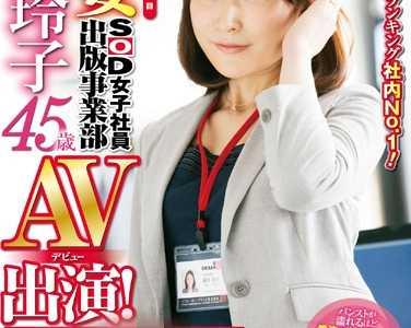 织田玲子作品番号sdmu-222在线观看