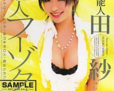 范田纱纱番号star-007在线播放