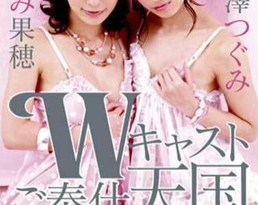长泽鶫(长泽つぐみ)番号 长泽鶫(长泽つぐみ)番号star-019封面