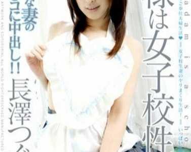 长泽鶫番号 长泽鶫作品番号star-028封面