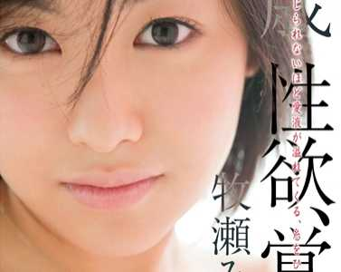 牧濑美沙2018最新作品 牧濑美沙番号star-360封面