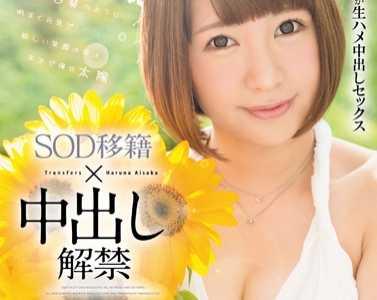 逢坂春菜番号star-630在线播放