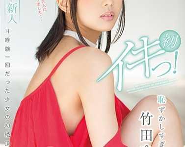 竹田梦番号star-840迅雷下载