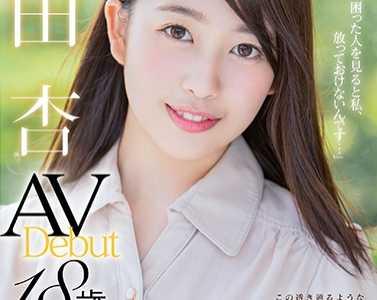 三田杏番号 三田杏番号star-841封面