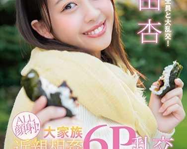 三田杏所有作品封面 三田杏番号star-865封面