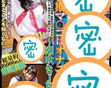 菊池雏乃最新番号封面 菊池雏乃番号svdvd-559封面