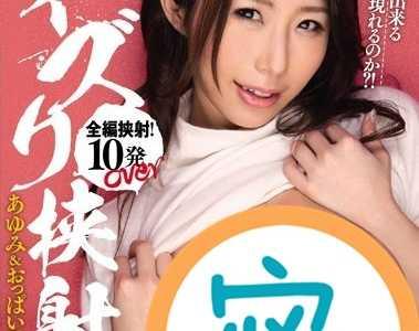 篠田步美番号 篠田步美番号wanz-335封面