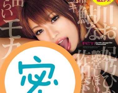 妃乃光番号 妃乃光番号wnz-106封面